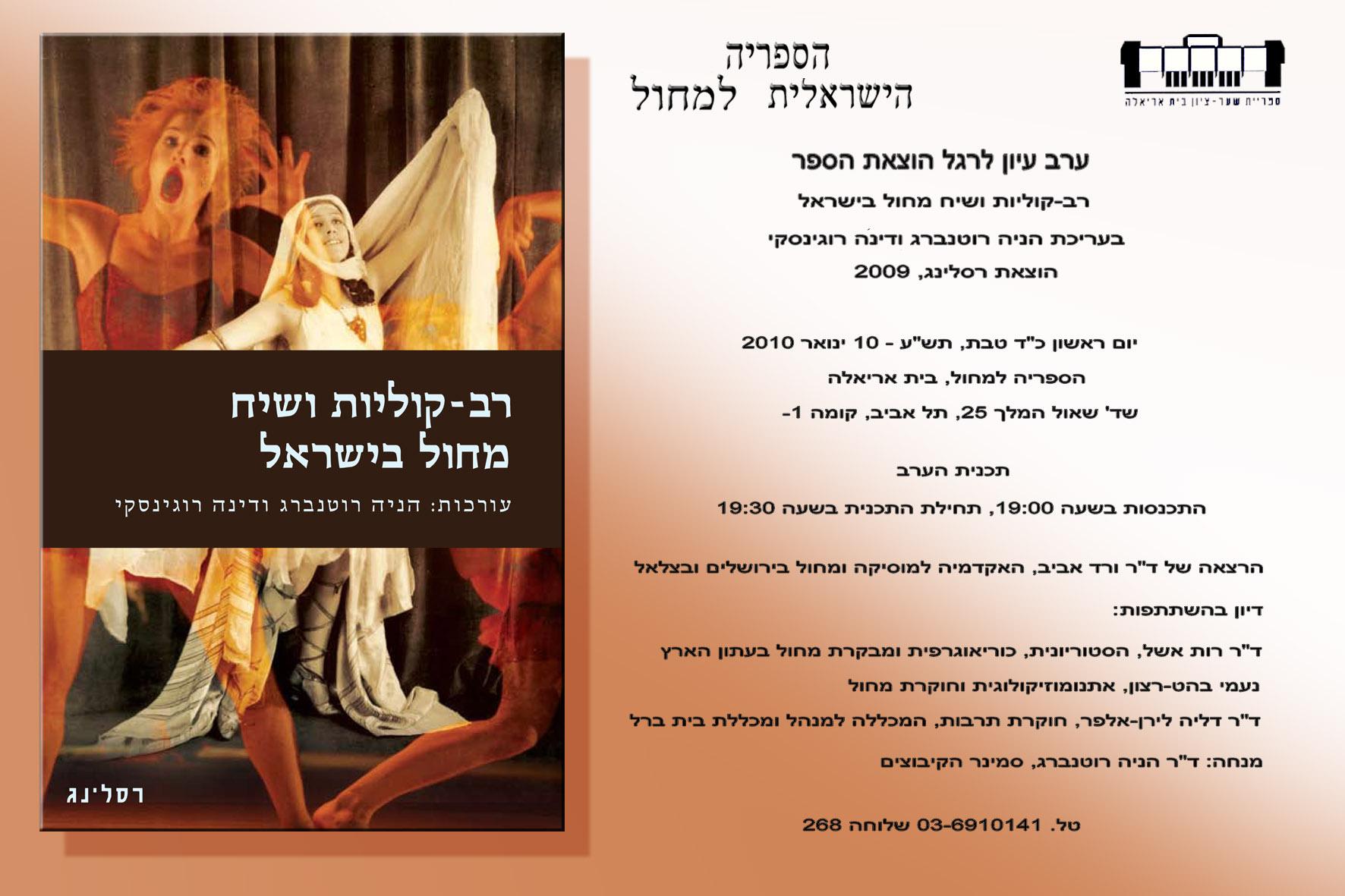 ערב עיון לרגל הוצאת הספר רב קוליות ושיח מחול בישראל – 10 ינואר 2010