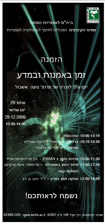 יום עיון לזכרה של נועה אשכול – 29 לדצמבר 2009