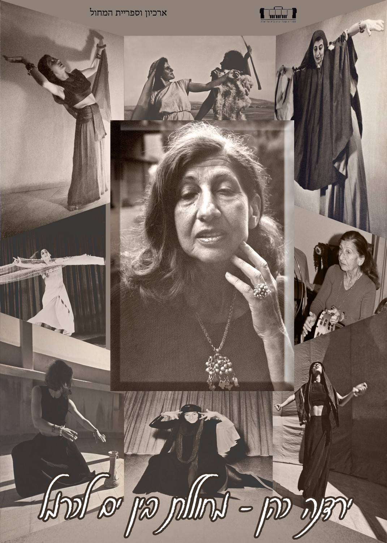 תערוכת צילום – ירדנה כהן, מאוספי הספריה הישראלית למחול – ינואר-אוגוסט 2011