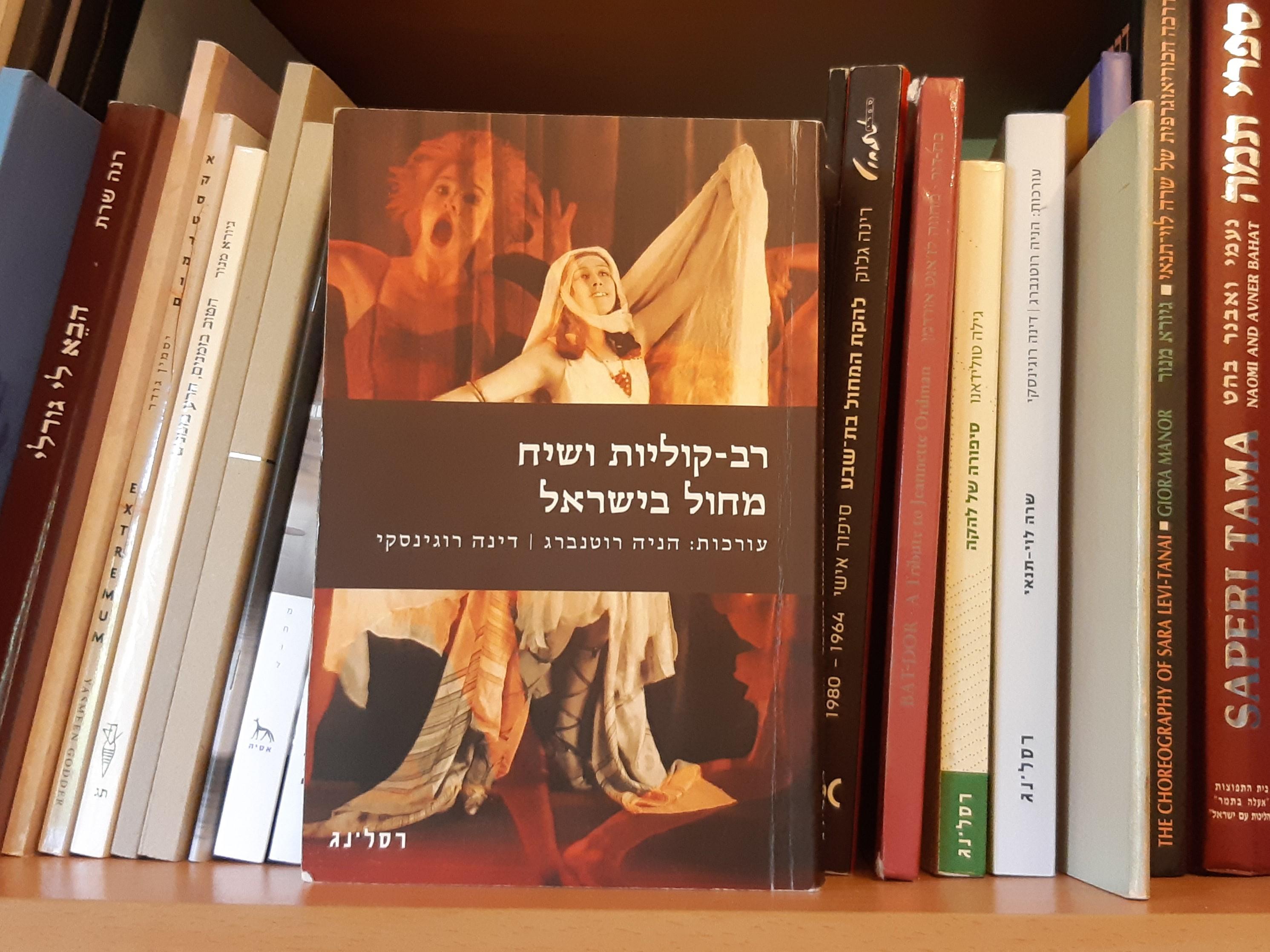 רב-קוליות ושיח מחול בישראל