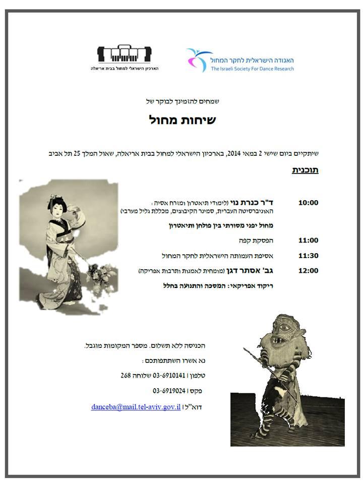 שיחות מחול – האגודה הישראלית לחקר המחול