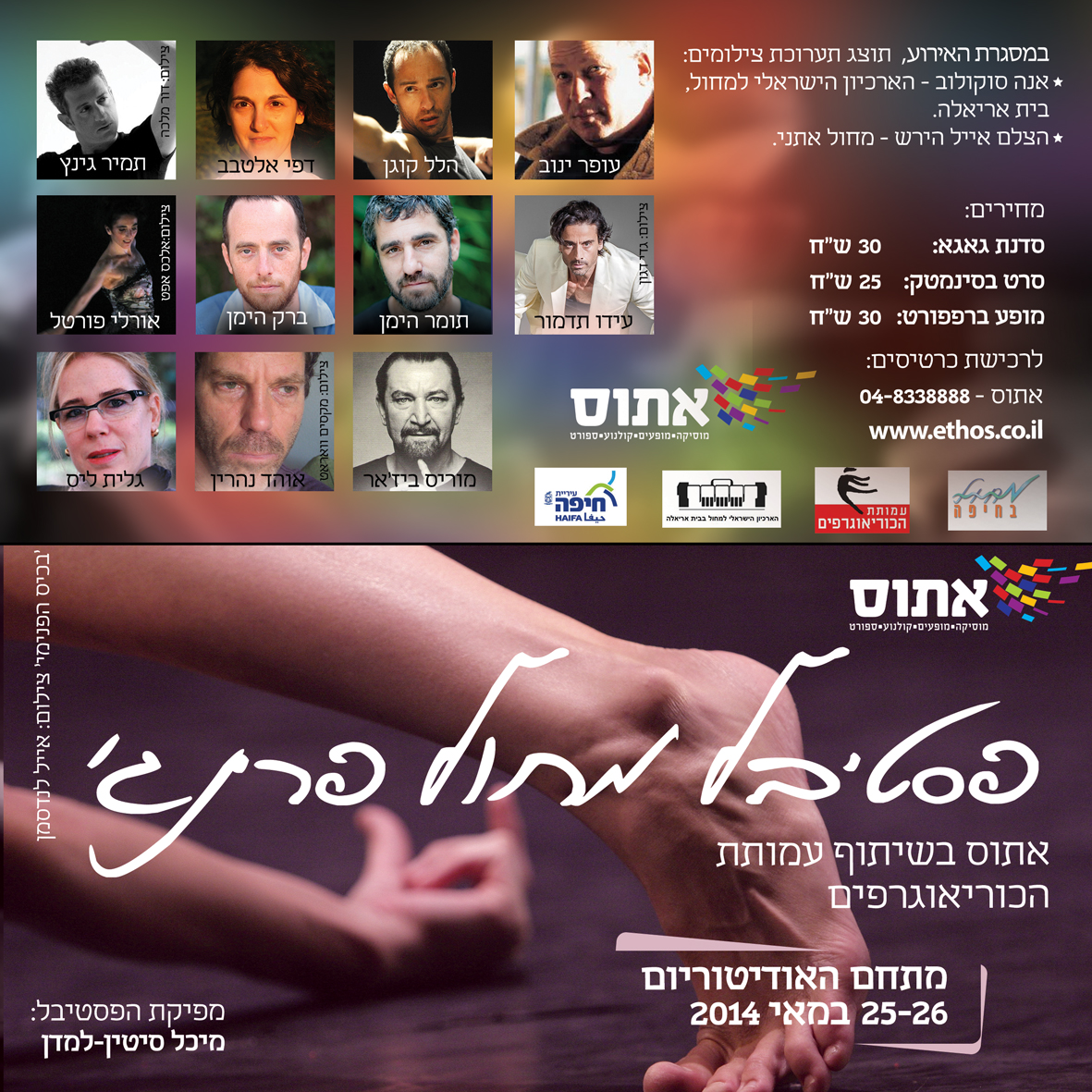 פסטיבל מחול פרינג' בחיפה