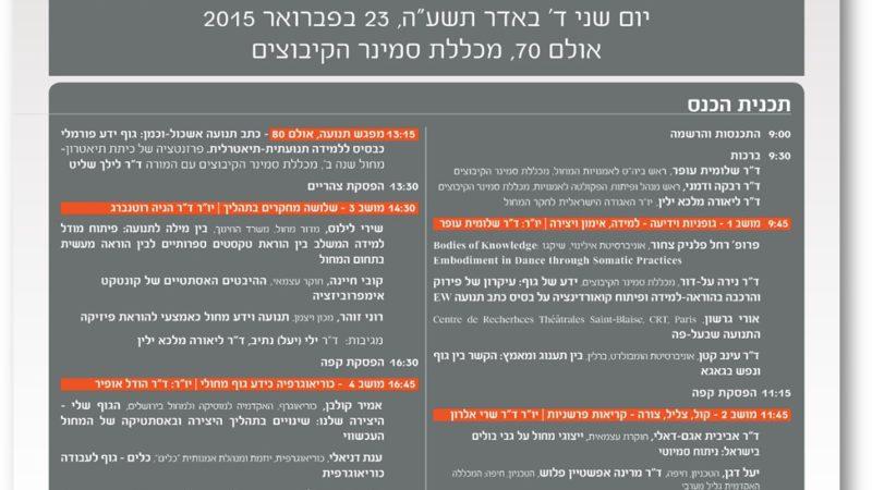 גופי ידע במחול – כנס האגודה הישראלית לחקר המחול, 2015