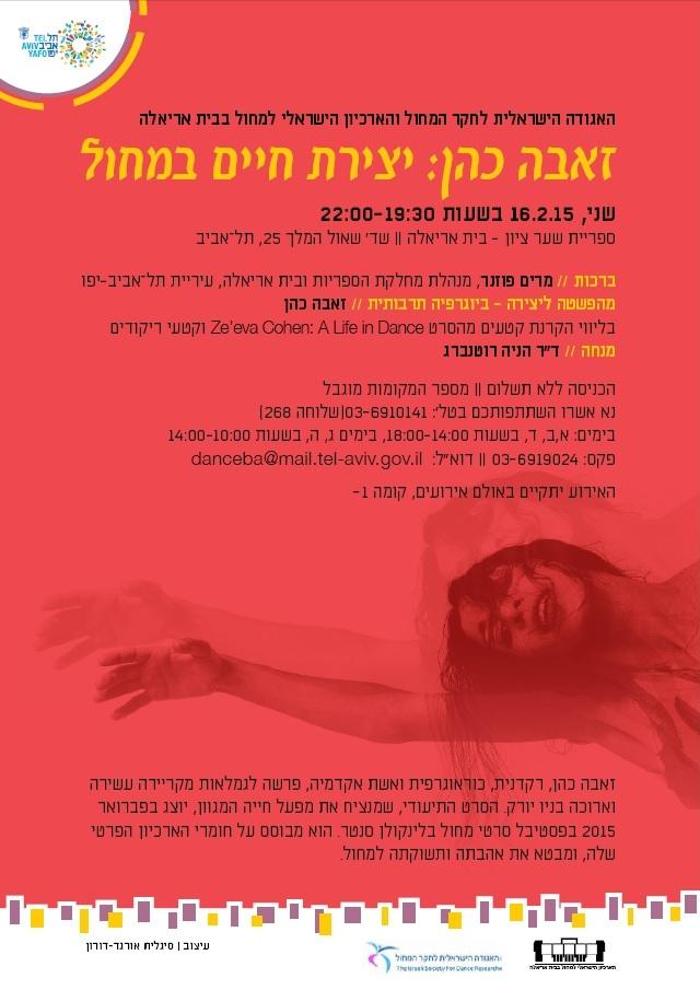 זאבה כהן: יצירת חיים במחול