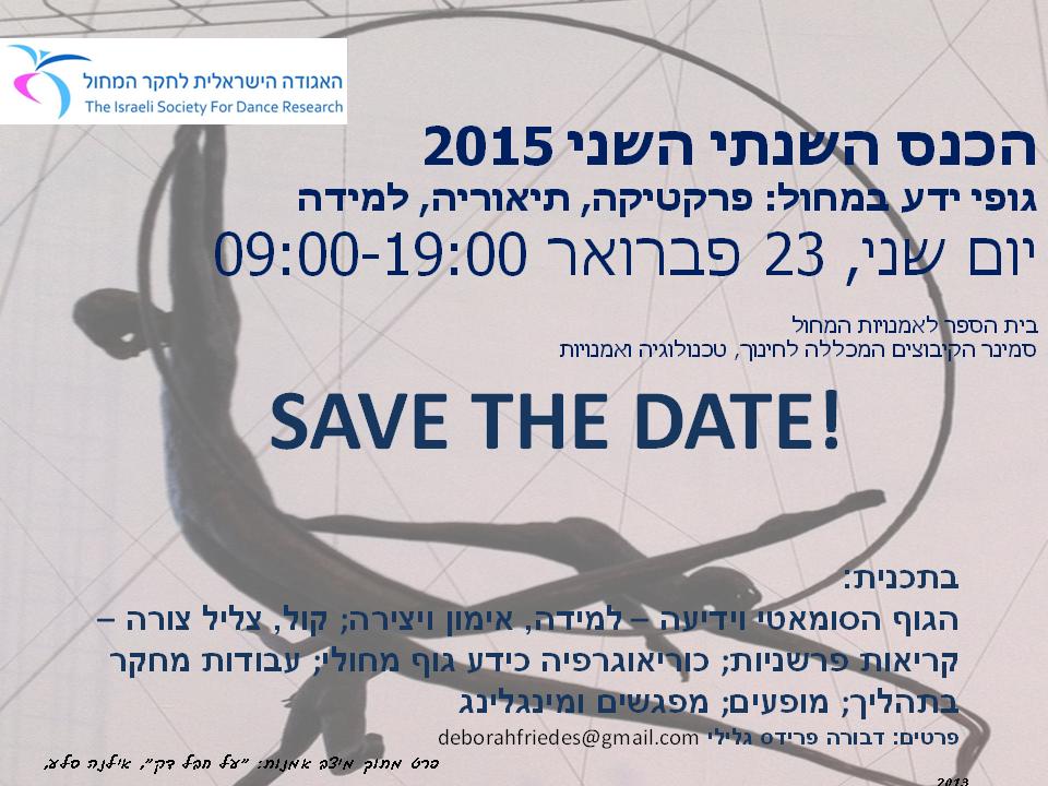 גופי ידע במחול – כנס האגודה הישראלית לחקר המחול