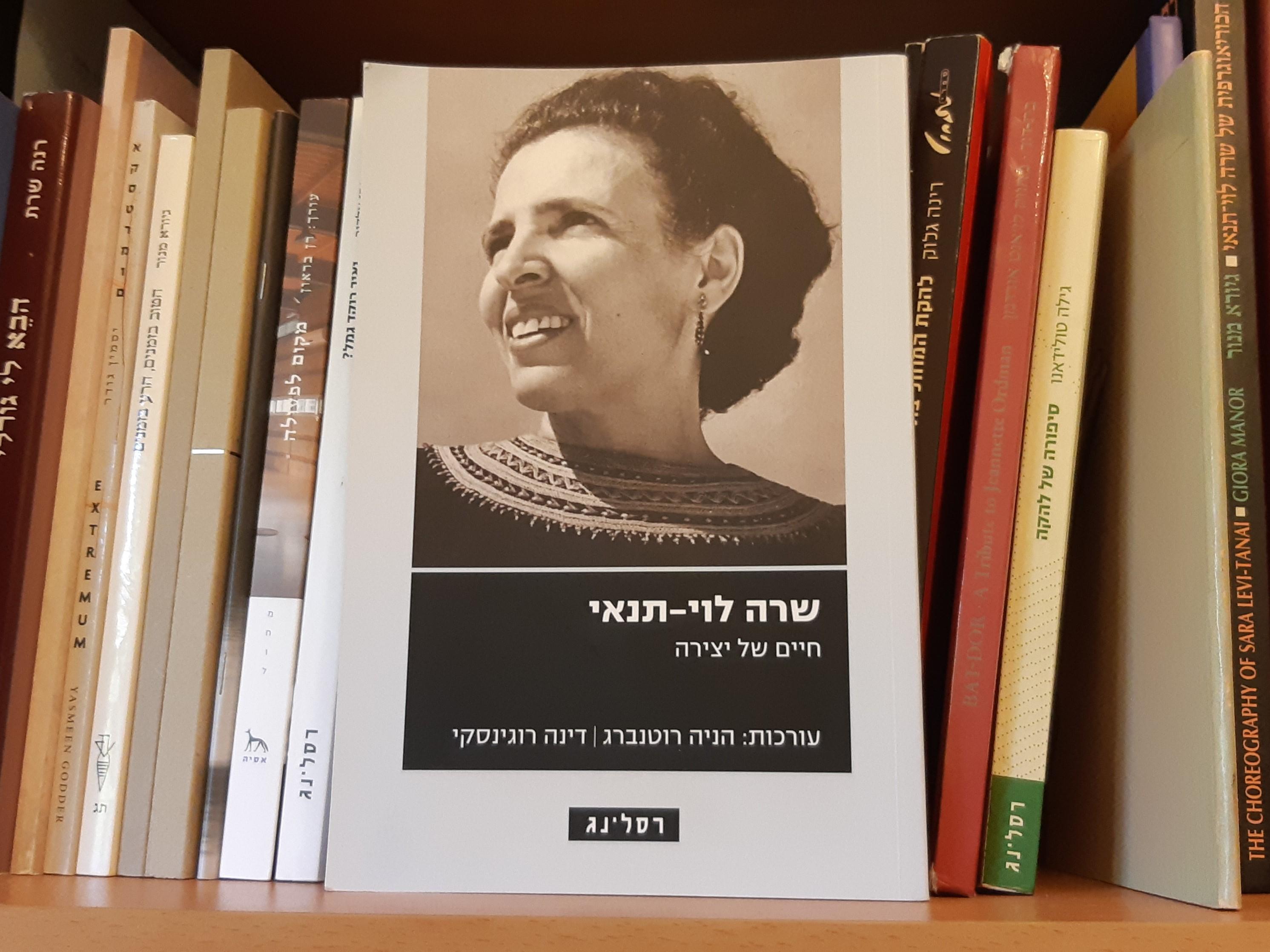 שרה לוי-תנאי: חיים של יצירה