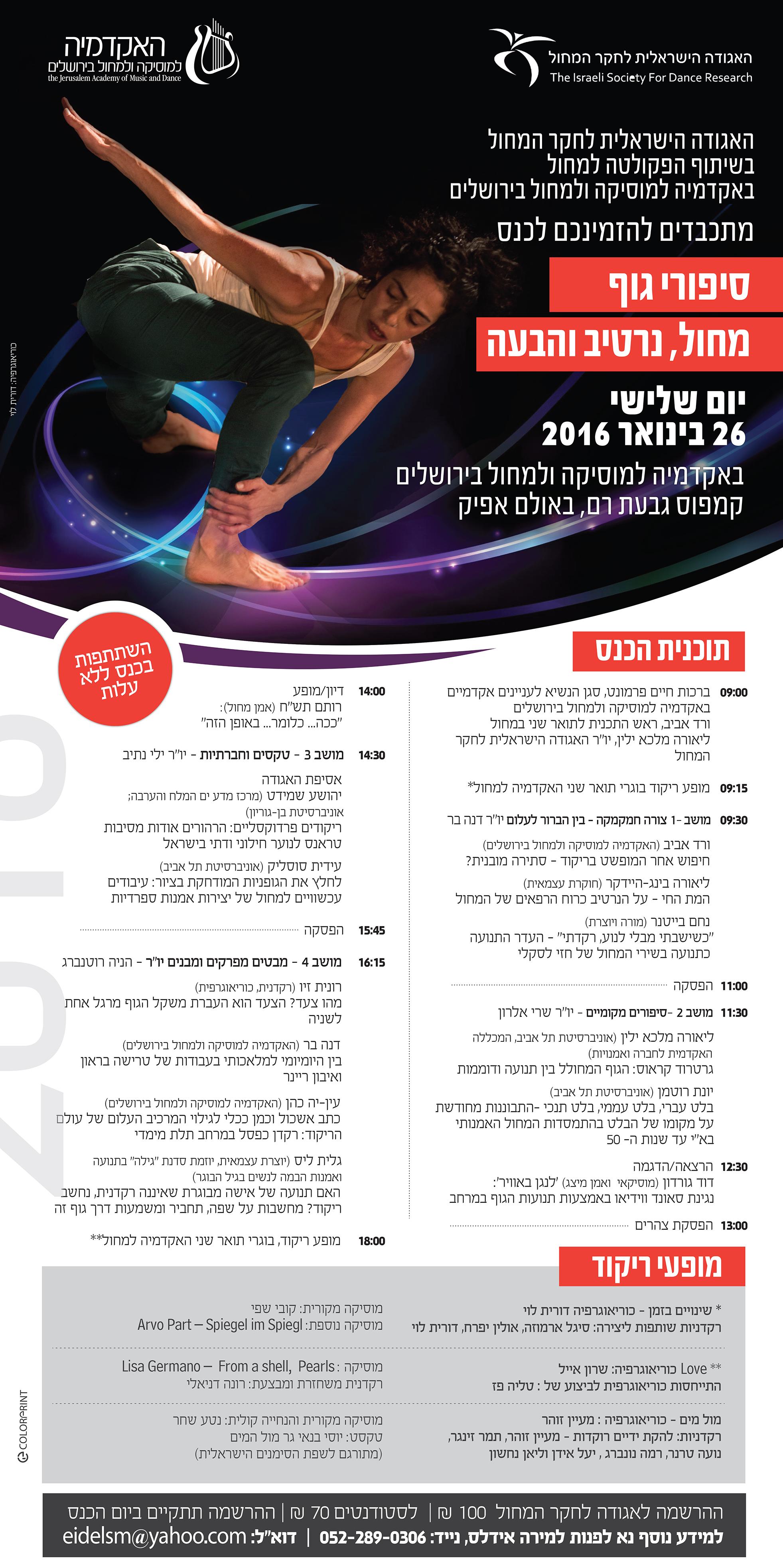 סיפורי גוף – כנס האגודה הישראלית לחקר המחול