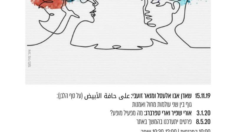 פנים אל פנים – שיחות על מחול            15 נובמבר 2019