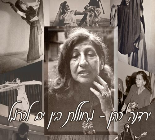 The interplay between creating Hebrew culture in the British Mandate of Palestine and the dance of Yardena Cohen